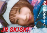 マカえん、JR SKISKIテーマ曲