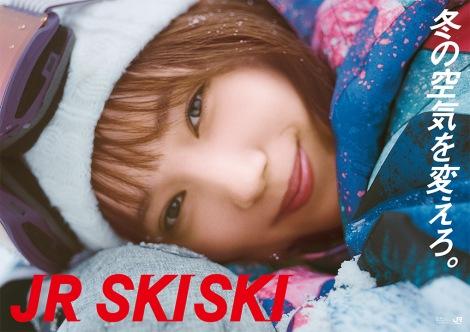 「JR SKISKI 2020-2021キャンペーン」イメージキャラクターは本田翼