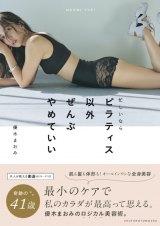 優木まおみ初のピラティスHOW TO本『忙しいならピラティス以外ぜんぶやめていい』表紙