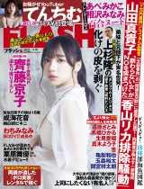 『FLASH』3月2日発売号表紙 (C)光文社/週刊FLASH