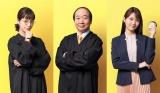 4月スタートの月9ドラマ『イチケイのカラス』に出演する(左から)桜井ユキ、中村梅雀、水谷果穂 (C)フジテレビ