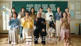 Softbank 『学割HERO'S』 新テレビCM第3弾「スマホPTA」篇に松本人志、千鳥、小池栄子が登場