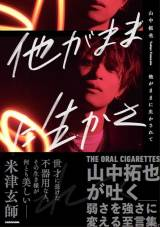 THE ORAL CIGARETTES山中拓也の初フォトエッセイ『他がままに生かされて』 株式会社KADOKAWA