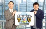 BS5局番組『バナナマンの「BSは」ササルTV ズブズブスペシャル!』記者会見に出席したバナナマン