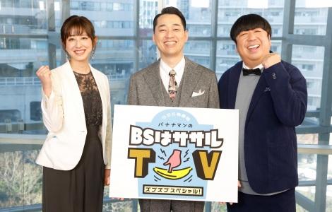 BS5局番組『バナナマンの「BSは」ササルTV ズブズブスペシャル!』記者会見に出席した斎藤ちはるアナウンサー(左)とバナナマン