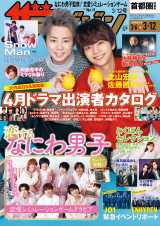 『週刊ザテレビジョン』3月3日発売号の表紙は(左から)北山宏光、佐藤勝利