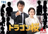 日曜劇場『ドラゴン桜』ポスタービジュアルが解禁(C)TBS