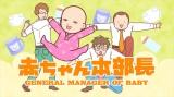 アニメ『赤ちゃん本部長』NHK総合で3月28日深夜放送。見た目は赤ちゃんの本部長の声は安田顕が担当(C)竹内佐千子・講談社/NHK・NEP・テレコムスタッフ