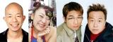 『視聴者様に飼われたい!』でMC・アシスタントを務める(左から)小峠英二、フワちゃん、さまぁ〜ず (C)テレビ東京