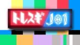 JO1初の地上波冠番組『トレスギJO1』ロゴ (C)フジテレビ