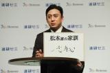 松本幸四郎、一意専心の教育方針