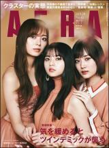 AERA(アエラ) 2020年9_28号 (発売日2020年09月19日)(C)Fujisan Magazine Service Co., Ltd. All Rights Reserved.
