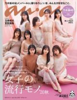 anan(アンアン) 2020年11_11号 (発売日2020年11月04日)(C)Fujisan Magazine Service Co., Ltd. All Rights Reserved.