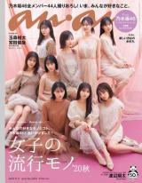 anan(アンアン) 2020年11_11号 (発売日2020年11月04日)(C)Fujisan Magazine Service Co., Ltd. All Rights Reserved.