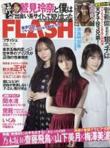 FLASH(フラッシュ) 2020年10_20号 (発売日2020年10月06日)(C)Fujisan Magazine Service Co., Ltd. All Rights Reserved.