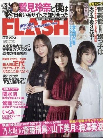 FLASH(フラッシュ) 2020年10_20号 (発売日2020年10月06日)(C)Fujisan Magazine Service Co., Ltd. All Rights Reserved.