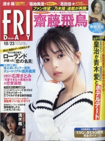 FRIDAY(フライデー) 2020年10_23号 (発売日2020年10月09日)(C)Fujisan Magazine Service Co., Ltd. All Rights Reserved.