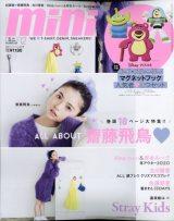 mini(ミニ) 2020年12月号 (発売日2020年10月30日)(C)Fujisan Magazine Service Co., Ltd. All Rights Reserved.