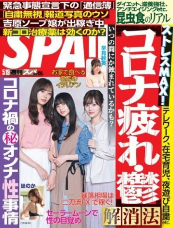 SPA!(スパ) 2020年5_19号 (発売日2020年05月12日)(C)Fujisan Magazine Service Co., Ltd. All Rights Reserved.