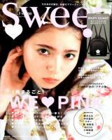 Sweet(スウィート) 2020年5月号 (発売日2020年04月16日)(C)Fujisan Magazine Service Co., Ltd. All Rights Reserved.