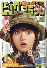 ビッグコミック 2020年5_25号 (発売日2020年05月09日)(C)Fujisan Magazine Service Co., Ltd. All Rights Reserved.