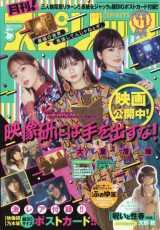 月刊!スピリッツ 2020年11_1号 (発売日2020年09月26日)(C)Fujisan Magazine Service Co., Ltd. All Rights Reserved.