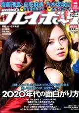週刊プレイボーイ_週プレ 2020年1月27日号 (発売日2020年01月04日)(C)Fujisan Magazine Service Co., Ltd. All Rights Reserved.