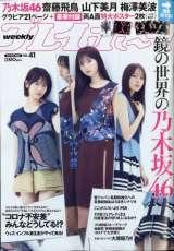 週刊プレイボーイ_週プレ 2020年10月12日号 (発売日2020年09月28日)(C)Fujisan Magazine Service Co., Ltd. All Rights Reserved.