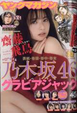 週刊ヤングマガジン 2021年1_8号 (発売日2020年12月07日)(C)Fujisan Magazine Service Co., Ltd. All Rights Reserved.