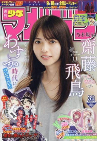 週刊少年マガジン 2020年9_9号 (発売日2020年08月26日)(C)Fujisan Magazine Service Co., Ltd. All Rights Reserved.