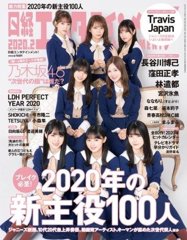 日経エンタテインメント! 2020年2月号 (発売日2020年01月04日)(C)Fujisan Magazine Service Co., Ltd. All Rights Reserved.