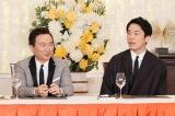 ぐるぐるナインティナイン『ゴチになります!22』に出演するかまいたち (C)日本テレビ