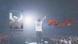 UVERworld×映画ブレイブ MV公開