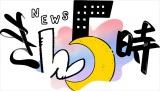 新番組大型ニュース情報番組『ニュース きん5時』 (C)NHK