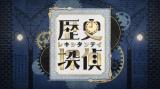 新番組『歴史探偵』タイトル(C)NHK