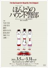 5日からBunkamuraシアターコクーンにて上演される『ほんとうのハウンド警部』ポスタービジュアル