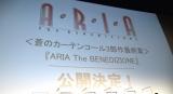 新作アニメ『ARIA The BENEDIZIONE』の公開が決定 (C)ORICON NewS inc.