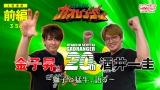 『ガオレンジャー』放送開始20周年を記念した特別番組『Extra Quest 〜獅子と猛牛、語る〜』 (C)東映