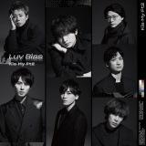Kis-My-Ft2「Luv Bias」(エイベックス・トラックス/2月24日発売)