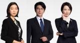 日曜劇場『ドラゴン桜』に出演する江口のりこ、及川光博、早霧せいな(C)TBS