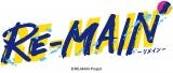 オリジナルアニメ『RE-MAIN』2021年テレビ放送決定 (C) RE-MAIN Project