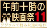 「午前十時の映画祭11」復活&ラインナップ発表