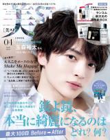 『美ST』4月号の表紙を飾るKis-My-Ft2・玉森裕太