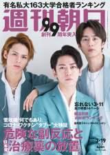 『週刊朝日』の表紙を飾るKAT-TUN