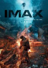IMAX版のポスタービジュアル(C)和月伸宏/集英社(C)2020映画「るろうに剣心 最終章 The Final/The Beginning」製作委員会 IMAX is a registered trademark of IMAX Corporation.