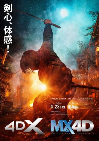 『4DX・MX4D』版ポスタービジュアル(C)和月伸宏/集英社(C)2020映画「るろうに剣心 最終章 The Final/The Beginning」製作委員会