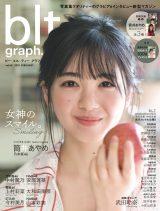乃木坂46・筒井あやめが表紙を務めた『blt graph.vol.64』(東京ニュース通信社)書影