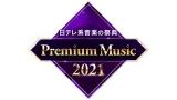 3月24日に4時間生放送『Premium Music 2021』(C)日本テレビ