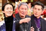 『人生最高レストラン』に出演する(左から)矢部浩之、ビートたけし、本木雅弘 (C)TBS