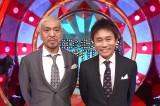 『水曜日のダウンタウンSP』が10日に放送される (C)TBS